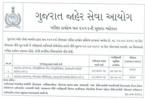 GPSC notification for Exam Date Changes, 2016 (Advt. No. 96-2015-16 & 99-2015-16)