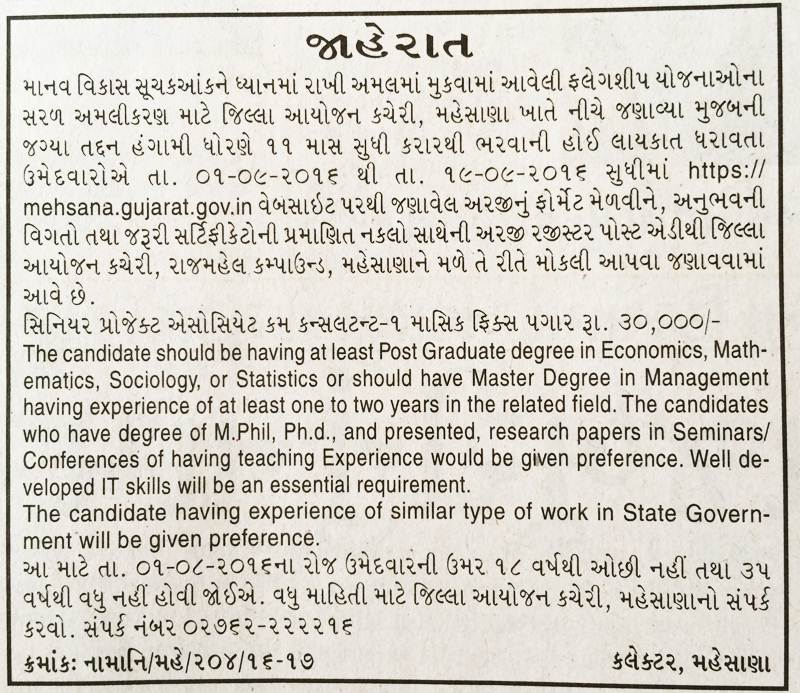 District Planning Office Mehsana Recruitment 2016