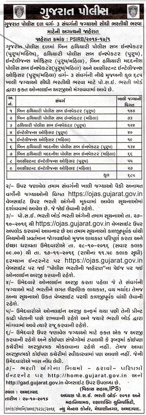 Gujarat_Police_26_10_2016