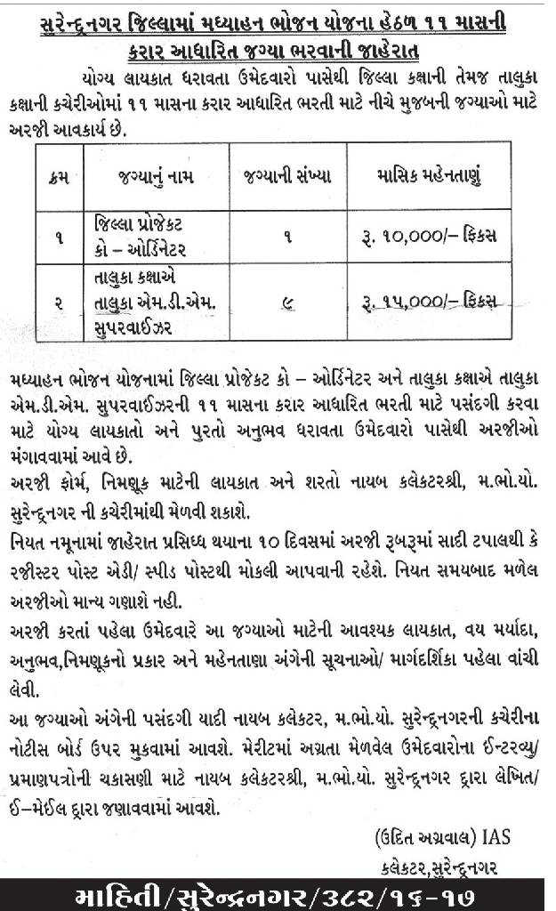 Mid_Day_Meal_Project_Surendranagar