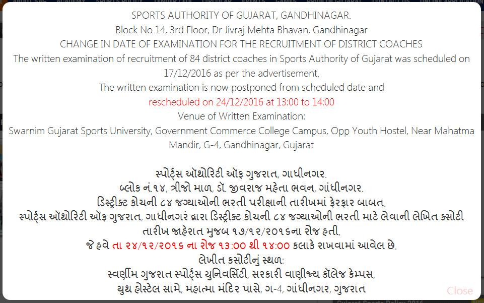 Sports Authority of Gujarat District Coach Written Exam Postponed 2016