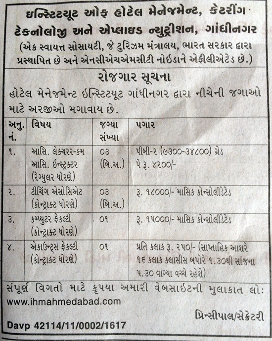 Institute of Hotel Management, Ahmedabad Recruitment for