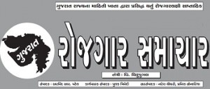 Gujarat Rojgar Samachar Weekly Download
