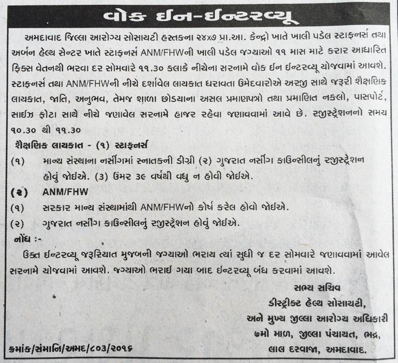 District Health Society Ahmedabad Recruitment 2016 for Staff