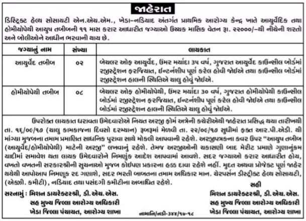 District Health Society Kheda – Nadiad Recruitment for Ayurvedic