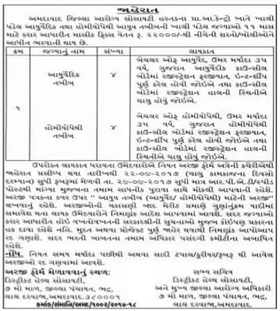 District Health Society, Ahmedabad Recruitment for Ayurvedic