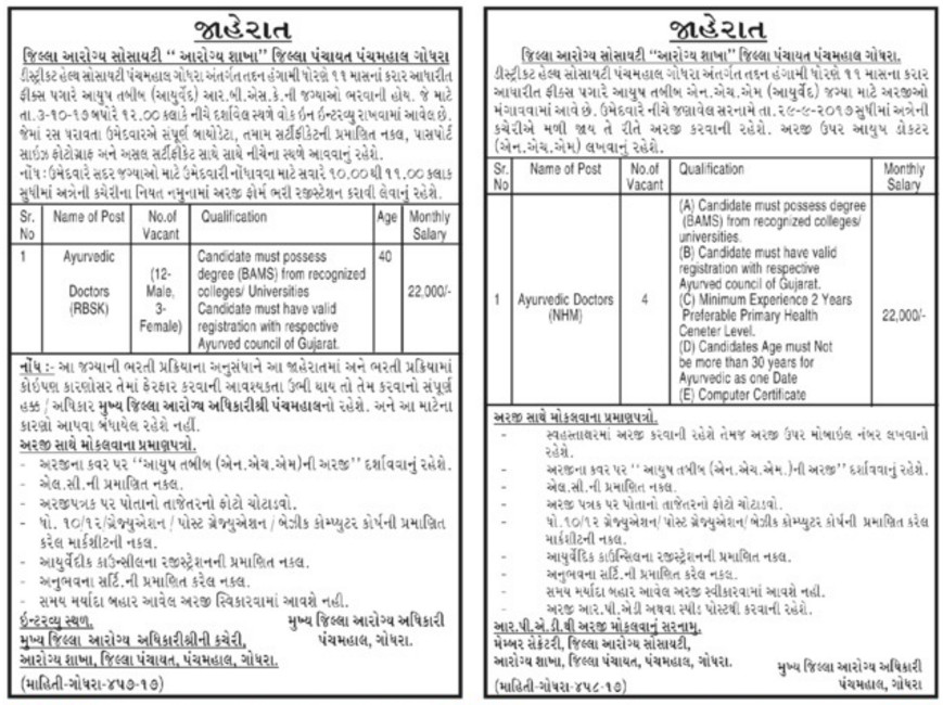 District Health Society Panchmahal Recruitment for Ayurvedic Doctors
