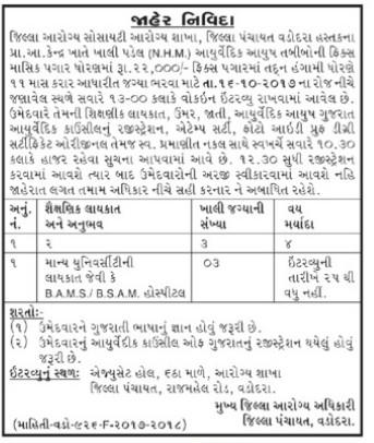 District Health Society, Vadodara Recruitment for Ayurvedic Ayush