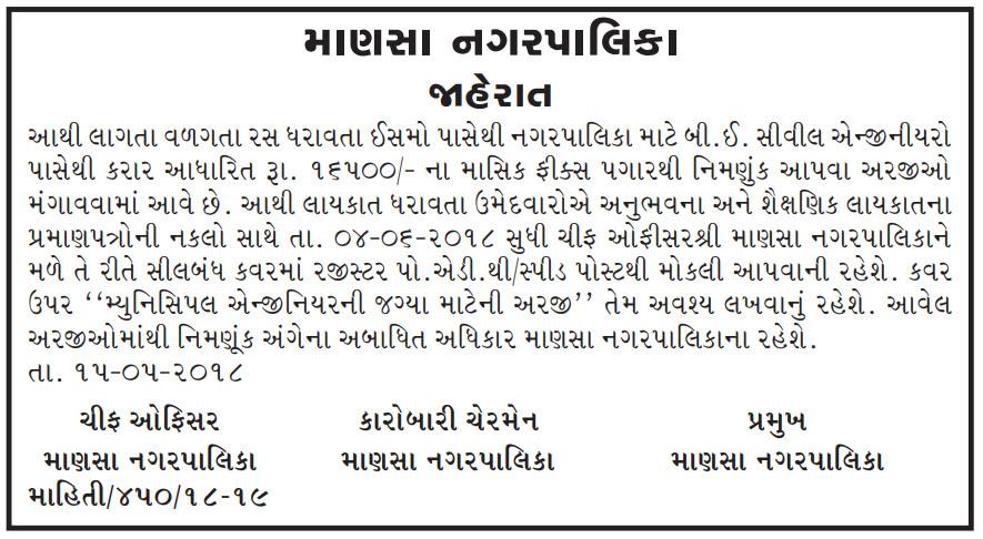 Mansa Nagarpalika Recruitment for Civil Engineer Post 2018