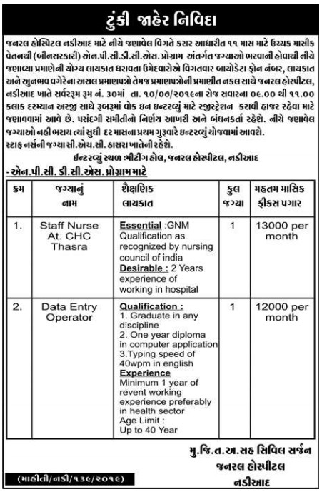 General Hospital Nadiad Recruitment for Data Entry Operator