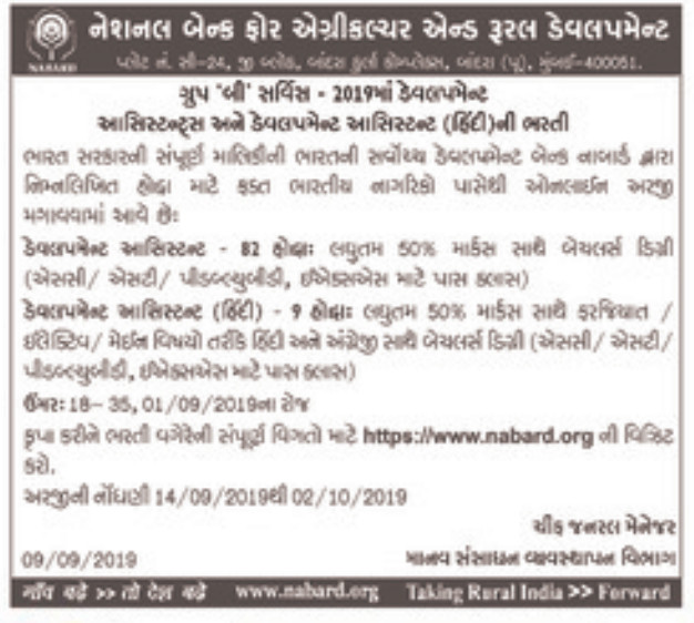 NABARD Recruitment for 91 Development Assistant Posts 2019