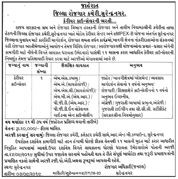 District Employment Office Surendranagar Recruitment for Career Counselor Post 2019