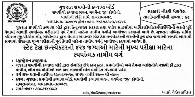 Gujarat Labour Welfare Board GPSC State Tax Inspector Main Exam Competitive Training Class Notification