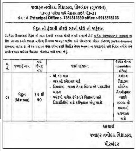 Jawahar Navodaya Vidyalaya, Porbandar Recruitment for Matron Post 2019