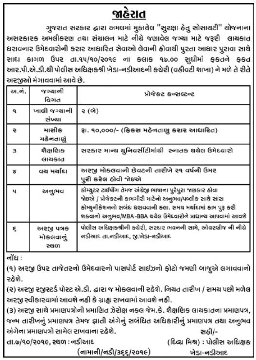 Suraksha Hetu Society, Nadiad Recruitment for Project Consultant Posts 2019