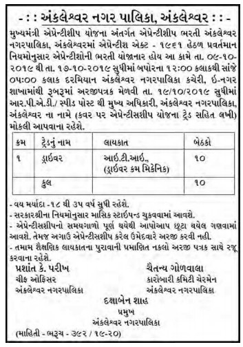 Ankleshwar Municipality Recruitment for Driver Posts 2019
