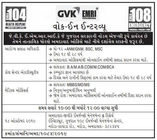 GVK EMRI Recruitment 2019