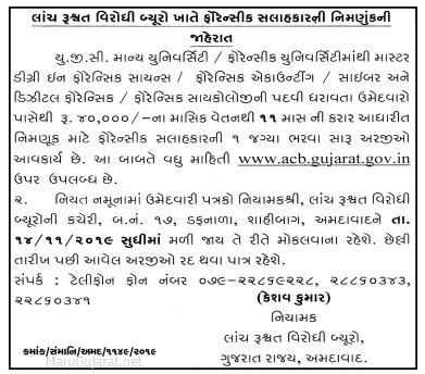 ACB Gujarat Recruitment for Forensic Advisor Post 2019