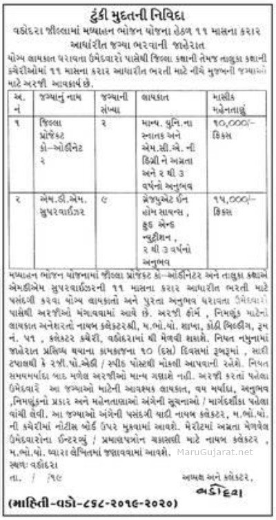 Mid Day Meal Project, Vadodara Recruitment for District Project Coordinator & MDM Supervisor Posts 2019