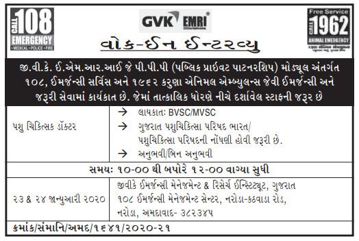 GVK EMRI Recruitment for Various Posts 2020