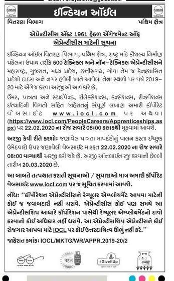 IOCL Recruitment 2020