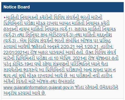 Gujarat Information Department Information Posts Exam Postponed